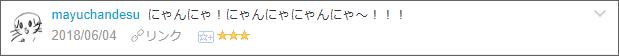 f:id:necozuki299:20180604142708p:plain
