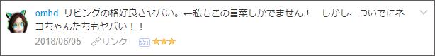 f:id:necozuki299:20180605173852p:plain