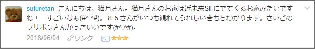 f:id:necozuki299:20180605173900p:plain