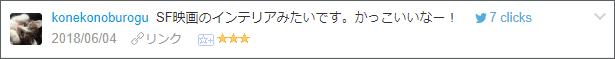 f:id:necozuki299:20180605173918p:plain