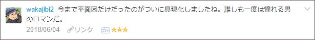 f:id:necozuki299:20180605173921p:plain