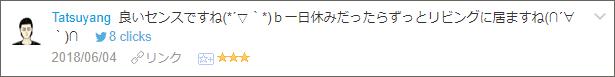 f:id:necozuki299:20180605173923p:plain