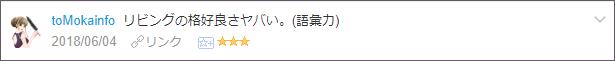 f:id:necozuki299:20180605173929p:plain