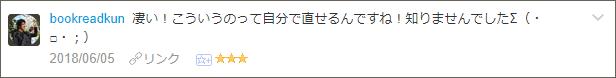 f:id:necozuki299:20180607023916p:plain
