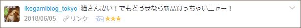 f:id:necozuki299:20180607023918p:plain