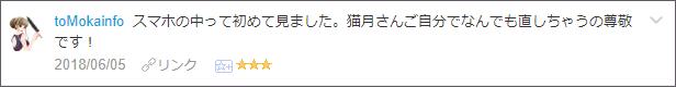 f:id:necozuki299:20180607023921p:plain