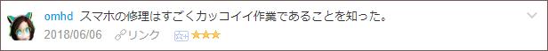 f:id:necozuki299:20180607023925p:plain