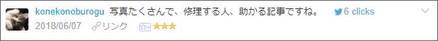 f:id:necozuki299:20180607023934p:plain