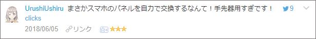 f:id:necozuki299:20180607023959p:plain