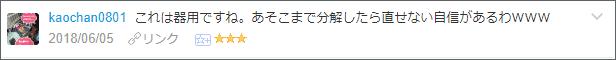 f:id:necozuki299:20180607024002p:plain