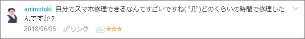 f:id:necozuki299:20180607024006p:plain
