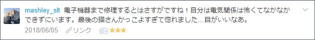 f:id:necozuki299:20180607024011p:plain