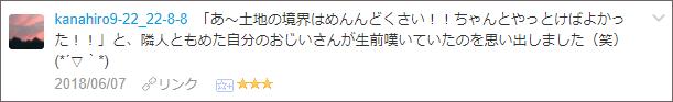 f:id:necozuki299:20180608005040p:plain
