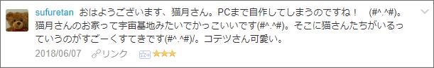 f:id:necozuki299:20180608005045p:plain