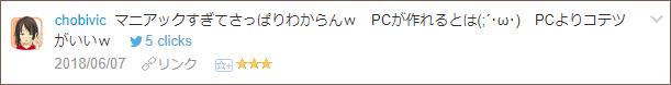 f:id:necozuki299:20180608005055p:plain