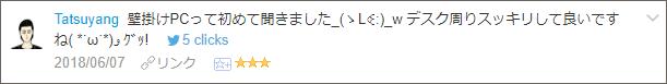 f:id:necozuki299:20180608005058p:plain