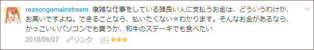 f:id:necozuki299:20180608005100p:plain