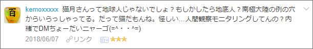 f:id:necozuki299:20180608005105p:plain