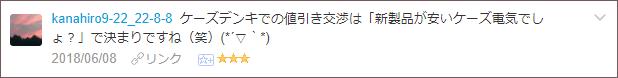 f:id:necozuki299:20180609002639p:plain