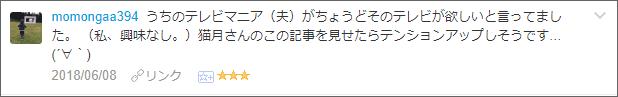 f:id:necozuki299:20180609002646p:plain