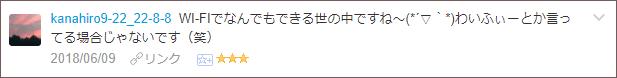 f:id:necozuki299:20180609142449p:plain