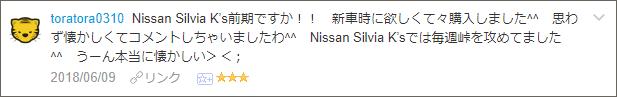 f:id:necozuki299:20180609142453p:plain