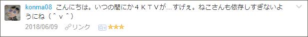 f:id:necozuki299:20180609142503p:plain