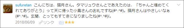 f:id:necozuki299:20180610174201p:plain