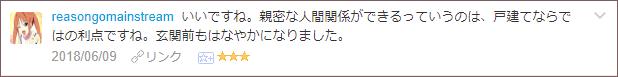 f:id:necozuki299:20180610174204p:plain