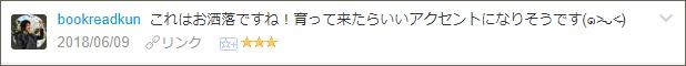 f:id:necozuki299:20180610174207p:plain