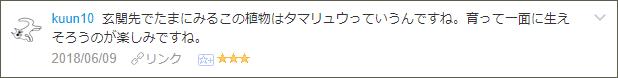 f:id:necozuki299:20180610174219p:plain