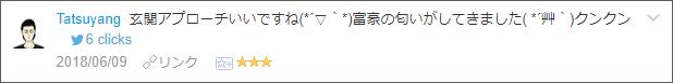 f:id:necozuki299:20180610174222p:plain