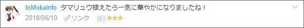f:id:necozuki299:20180610174231p:plain