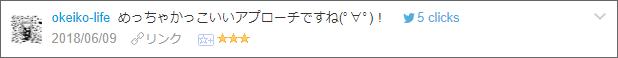 f:id:necozuki299:20180610174232p:plain