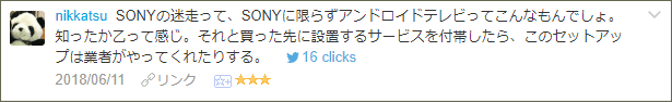 f:id:necozuki299:20180611184846p:plain