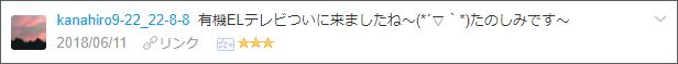 f:id:necozuki299:20180611184858p:plain