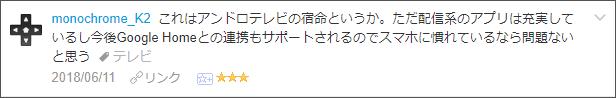 f:id:necozuki299:20180611184905p:plain