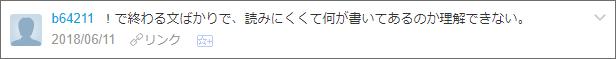 f:id:necozuki299:20180611184908p:plain