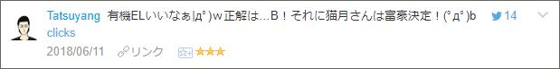 f:id:necozuki299:20180612204440p:plain