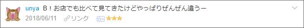 f:id:necozuki299:20180612204445p:plain