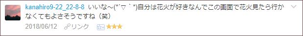 f:id:necozuki299:20180612204455p:plain
