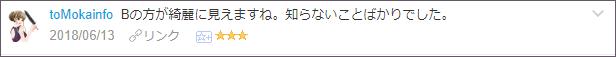 f:id:necozuki299:20180613210627p:plain