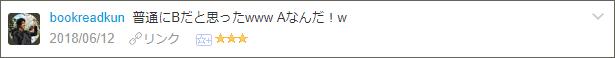 f:id:necozuki299:20180613210629p:plain