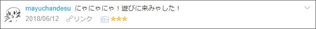 f:id:necozuki299:20180613210632p:plain