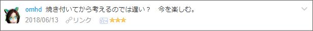 f:id:necozuki299:20180613210642p:plain