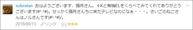 f:id:necozuki299:20180613210647p:plain
