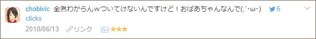f:id:necozuki299:20180613210652p:plain