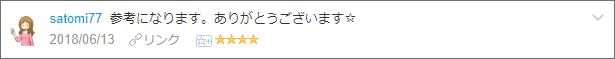 f:id:necozuki299:20180613210700p:plain