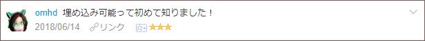 f:id:necozuki299:20180615030447p:plain
