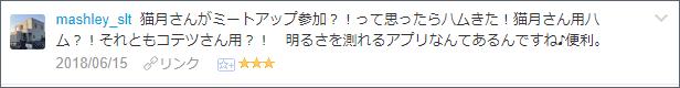 f:id:necozuki299:20180615181714p:plain